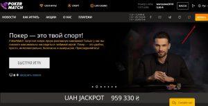 играть онлайн в покерматч