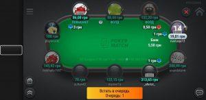 скачать и играть покерматч